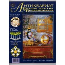 """Журнал """"Антиквариат"""" №4 ноябрь-декабрь 2002г."""