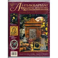 """Журнал """"Антиквариат"""" №1,2 (5) Январь,февраль 2003г."""