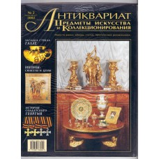 "Журнал ""Антиквариат"" №2 июль-август 2002г."