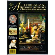 "Журнал ""Антиквариат"" №3 сентябрь-октябрь 2002г."