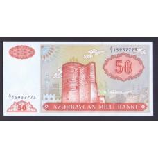 Азербайджан 50 манат 1993г. ( дробная серия )