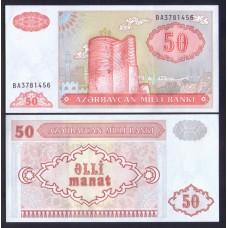 Азербайджан 50 манат 1993г.
