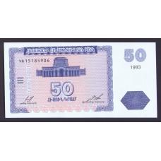 Армения 50 драм 1993г.