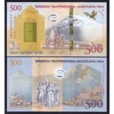 Армения 500 драм 2017г.