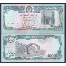 Афганистан 10000 афгани 1991г.