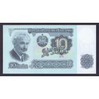 Болгария 10 лева 1974г.
