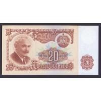 Болгария 20 лева 1974г.