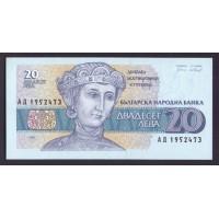 Болгария 20 лева 1991г.