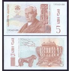 Грузия 5 лари 1995г.