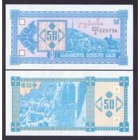 Грузия 50 купонов 1993г.