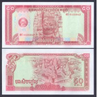 Камбоджа 50 риелей 1979г.