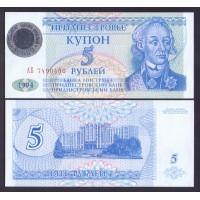 Приднестровье  50000 рублей 1994г.