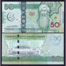 Туркменистан 50 манат 2017г.