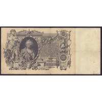 Россия 100 руб. 1910г.