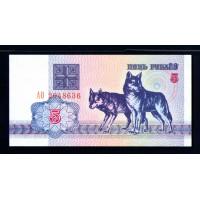 Белоруссия 5 руб. 1992 г.