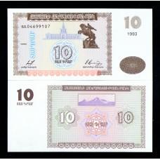 Армения 10 драм 1993 г.