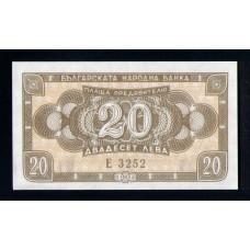 Болгария 20 лева 1950 г.