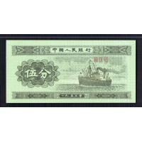 Китай 5 фен 1953 г.