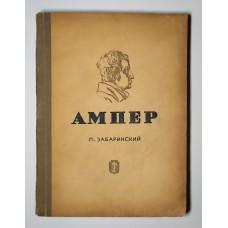 ЖЗЛ. Ампер. 1938г.