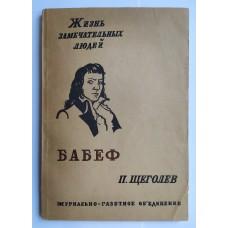 """ЖЗЛ. """" Бабеф"""" 1933г."""
