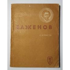 ЖЗЛ. Баженов 1937г.