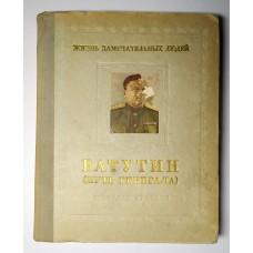 """ЖЗЛ. """" Ватутин """". 1954г."""