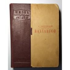 ЖЗЛ. Вахтангов 1940г.