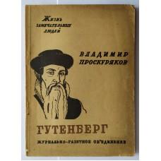 """Книги. ЖЗЛ. """" Гутенберг """". 1933г."""
