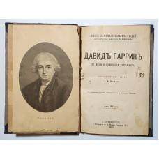 """ЖЗЛ. """" Давид Гарик"""". 1891г."""