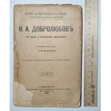 "ЖЗЛ. "" Добролюбов"". 1894г."