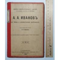 "ЖЗЛ. "" А.А. Иванов "" 1894г."