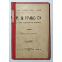 "ЖЗЛ. "" Крамской "". 1891г."