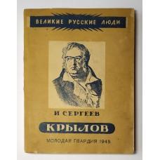 """Крылов. """" Великие русские люди"""". 1945г."""