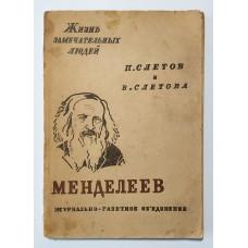 """ЖЗЛ. """" Менделеев"""". 1933г."""
