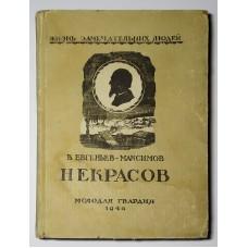 ЖЗЛ. Некрасов 1946г.