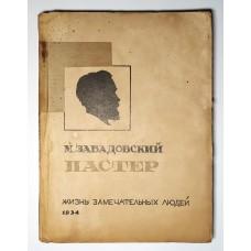 ЖЗЛ. Пастер. 1934г.
