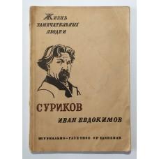 """ЖЗЛ. """" Суриков """". 1933г."""