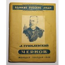 """Чернов """" Великие русские люди"""". 1944г."""