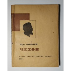 ЖЗЛ. Чехов. 1934г.
