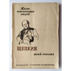 ЖЗЛ. Щепкин 1933г.