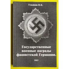 """"""" Государственные военные награды фашистской Германии"""""""
