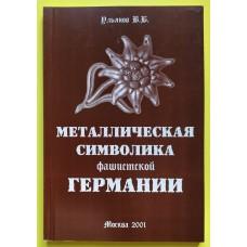 """"""" Металлическая символика фашистской Германии"""""""