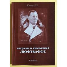 """"""" Награды и символика люфтваффе"""""""