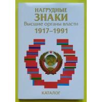 """"""" Нагрудные знаки. Высшие органы власти 1917-1991 """"."""