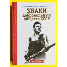 """"""" Знаки добровольных обществ СССР """"."""
