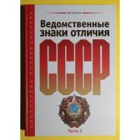 """"""" Ведомственные знаки отличия СССР  ч.2 """""""