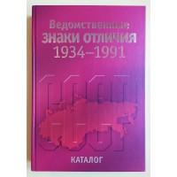 """"""" Ведомственные знаки отличия. 1934-1991."""""""