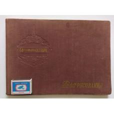 Альбом для рисования 1958г.