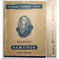 Баженов. Изд. 1945г.