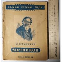 Мечников. Изд. 1945г.